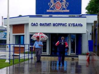 Табачная фабрика «Филип Моррис» г.Краснодар.