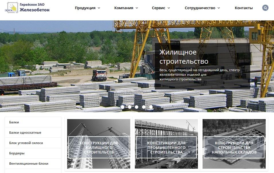 "Запуск сайта Гирейское ЗАО ""Железобетон"""